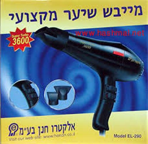 מייבש שיער אלקטרו חנן 3600 EL-290A
