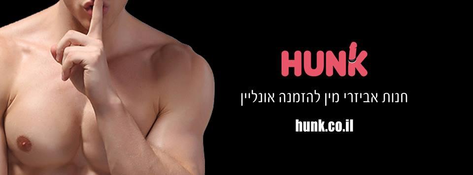 מוצרי סקס  לגברים - מוצרי סקס גייז - הומואים מוצרי סקס