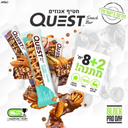 Quest Nutrition|חטיף אגוזים חדש במבצע 8+2 מתנה!