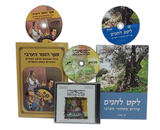 חבילת המוסיקה הערבית לשוחר השפה והתרבות - 3 חלקים