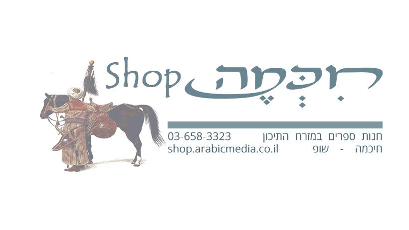 שיחון שימושי - ערבית של אמצעי התקשורת