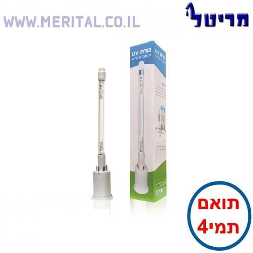מנורת UV תואמת מיני בר תמי4