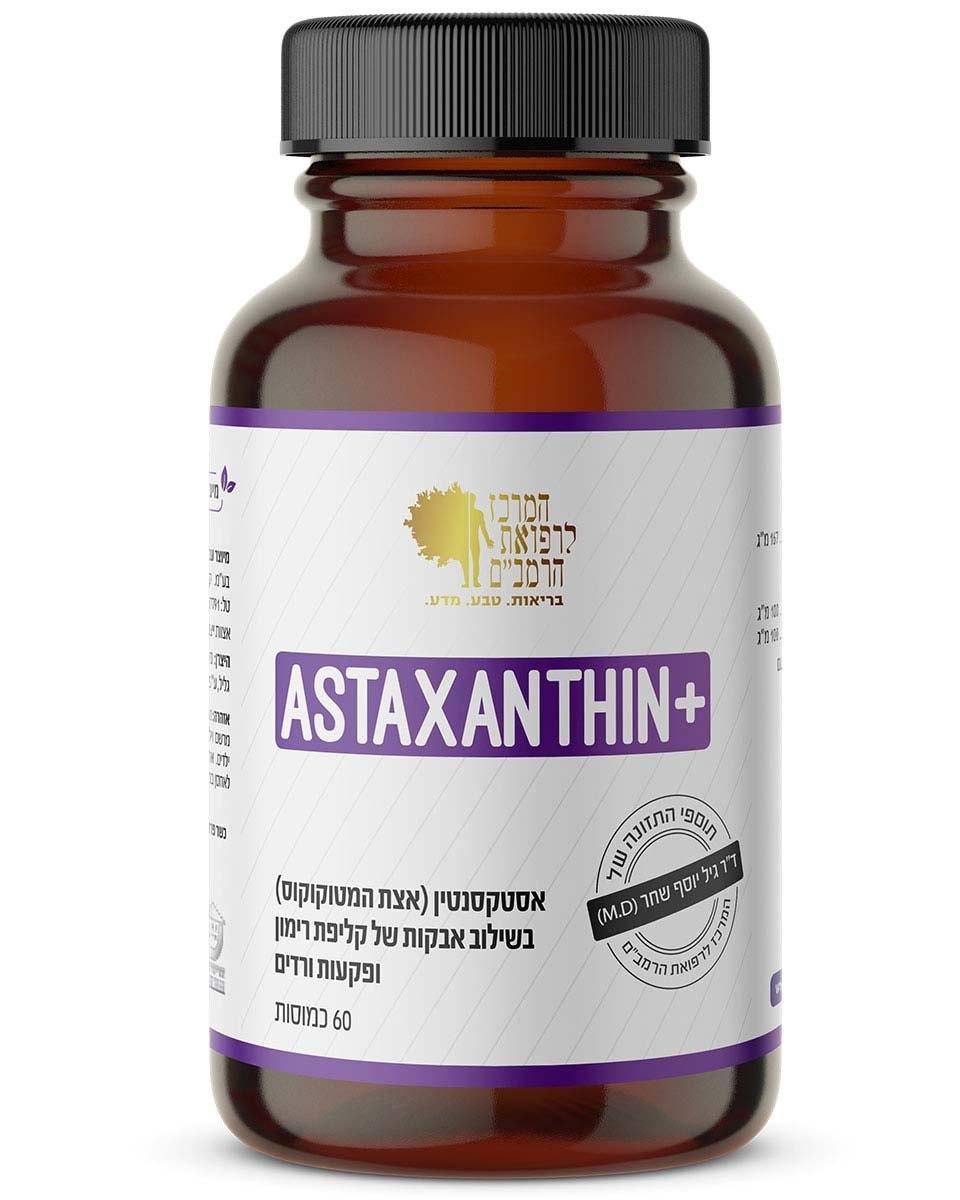 אסטקסנטין כולל כל מרכיבי האצה (היחיד בישראל) בשילוב אבקת קליפת רימון ופקעות ורדים | 60 כמוסות צמחיות
