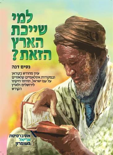ארץ ישראל והיהודים בקוראן: למי שייכת הארץ הזאת?