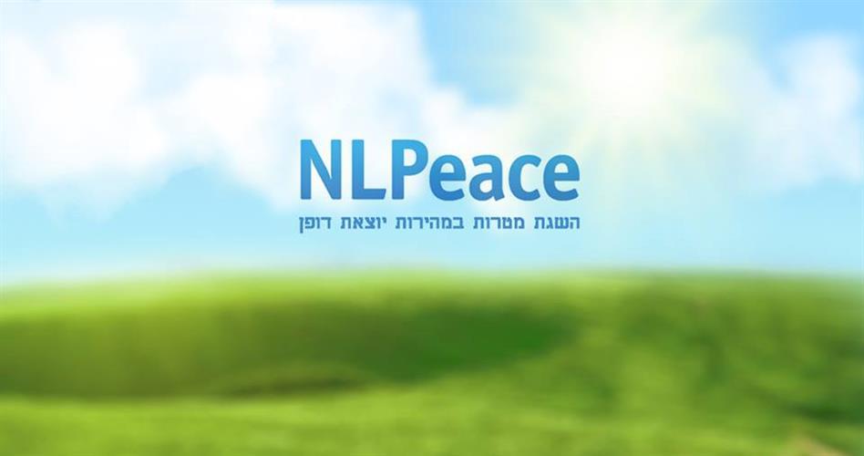 NLP ודמיון מודרך - ליאן שנזי לוי