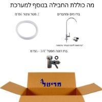 מערכת טיהור U1 תלת שלבית עם תקן ישראלי
