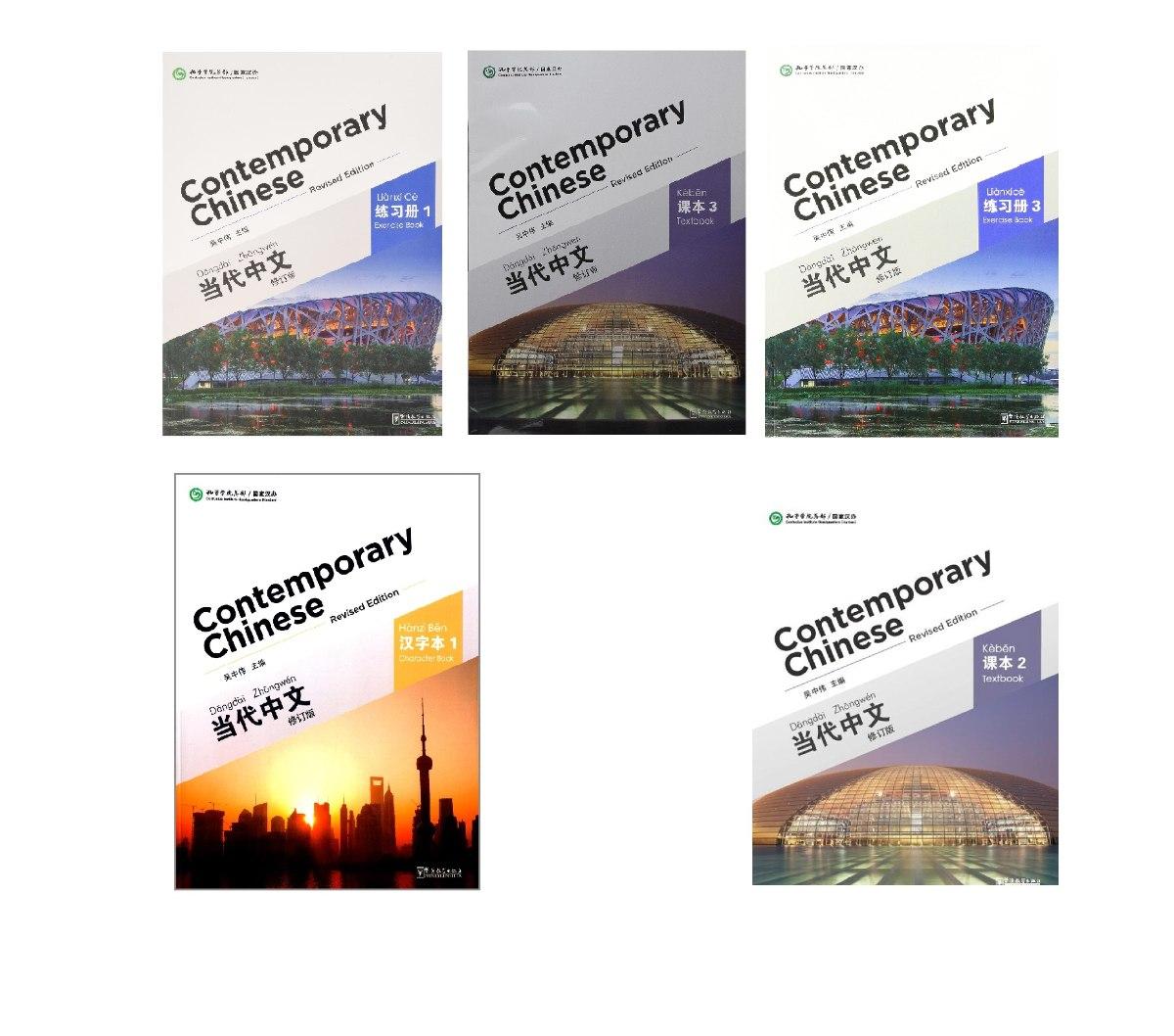 כל ספרי סינית עבור תלמידי שנה ב