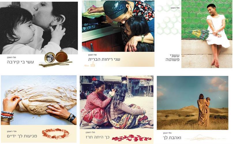 חמישה ספרים של רחלי ראובן