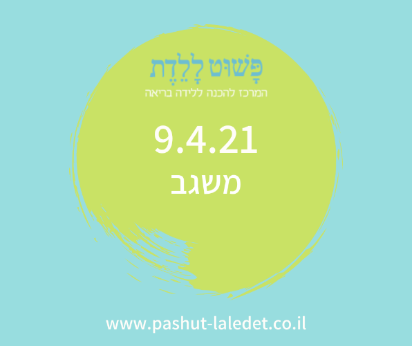 קורס הכנה ללידה 9.4.21 משגב-גן הקיימות סמדר אבידן
