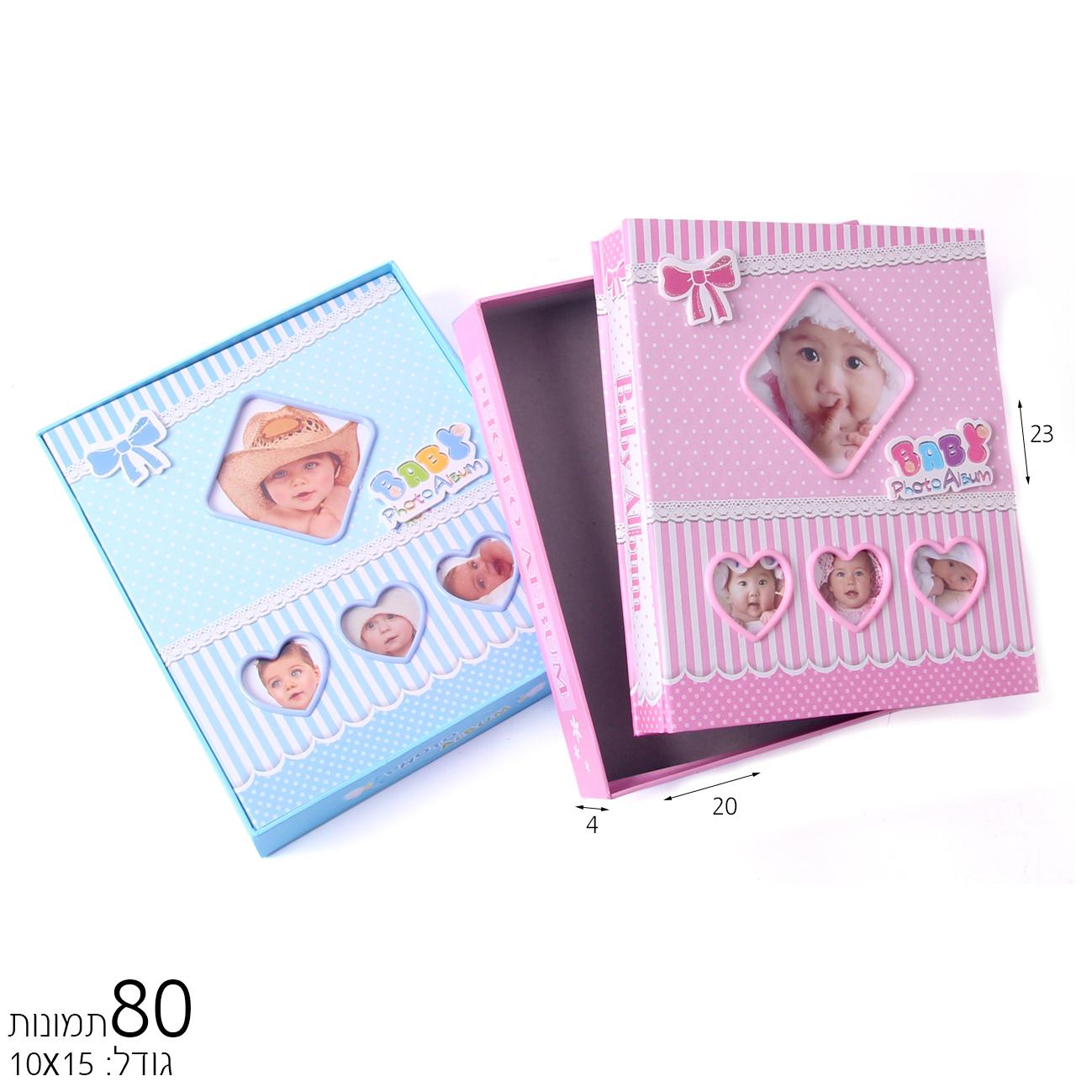 אלבום תינוק 80 תמונות