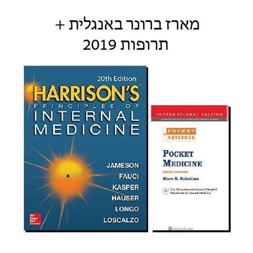 מארז Harrison + Pocket Medicine