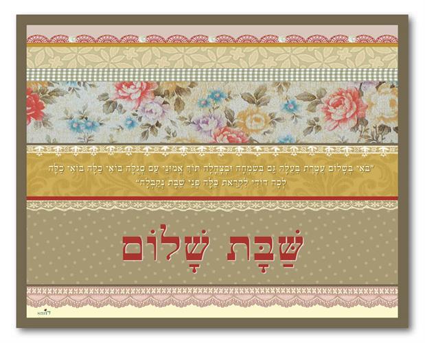 כיסוי חלה - דגם שבת שלום, עשוי נאפה - דוגמא