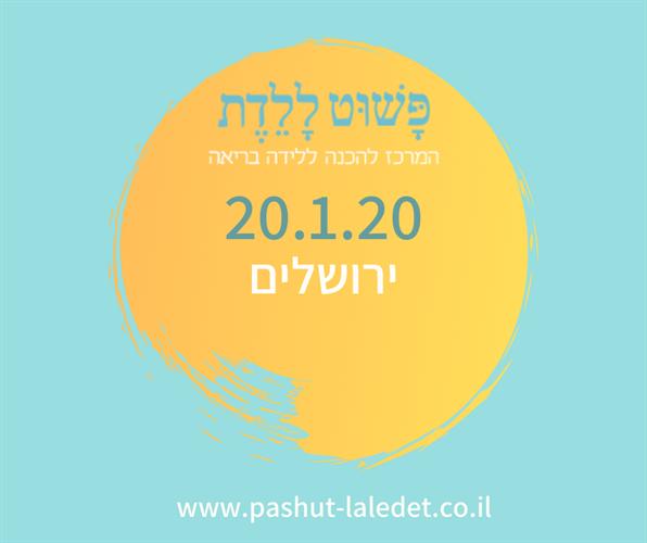 תהליך הכנה ללידה 20.1.20 ירושלים (רחביה) בהדרכת אנג'ל גולדנברג