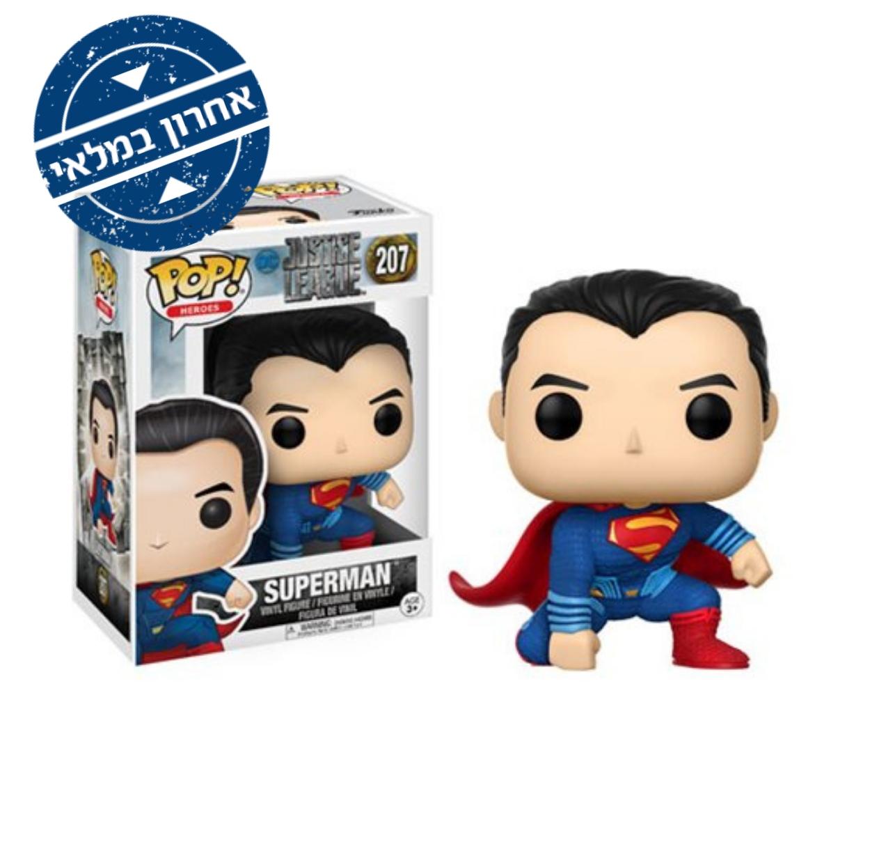 פופ! ליגת הצדק - סופרמן