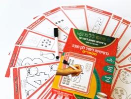 כרטיסיות משחק לימודיות - מספרים לגן חובה