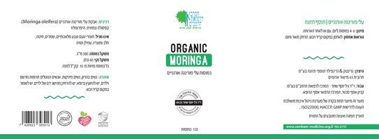 """עלי מורינגה אורגניים 500 מ""""ג, ייבוש טבעי ללא תנורים, 120 כמוסות"""