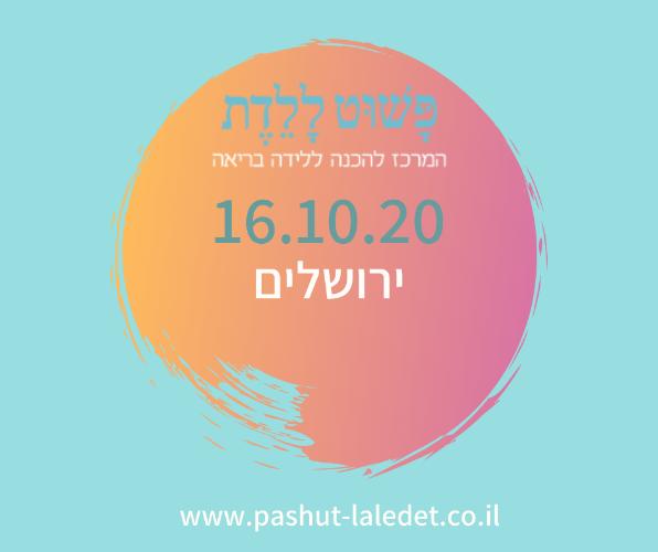 קורס הכנה ללידה 16.10.20 ירושלים בהדרכת תהילה קפלן