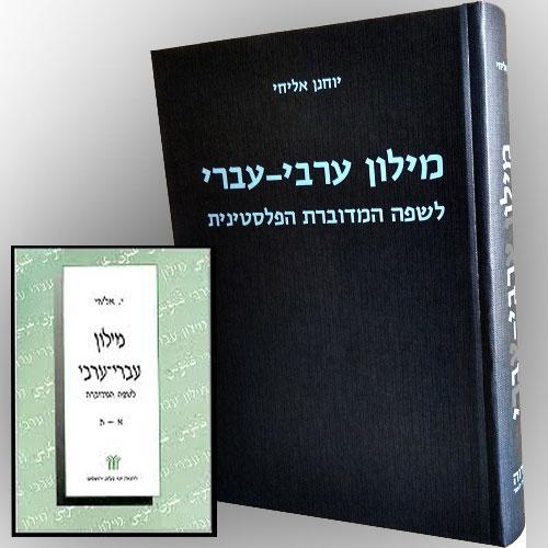 ערכת מילונים ערבית מדוברת (עברי-ערבי + ערבי עברי)