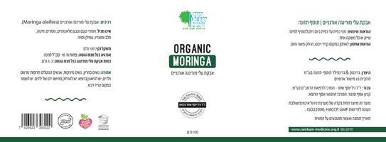 רביעיית עלי מורינגה אורגניים באבקה, ייבוש טבעי ללא תנורים - 100 גרם