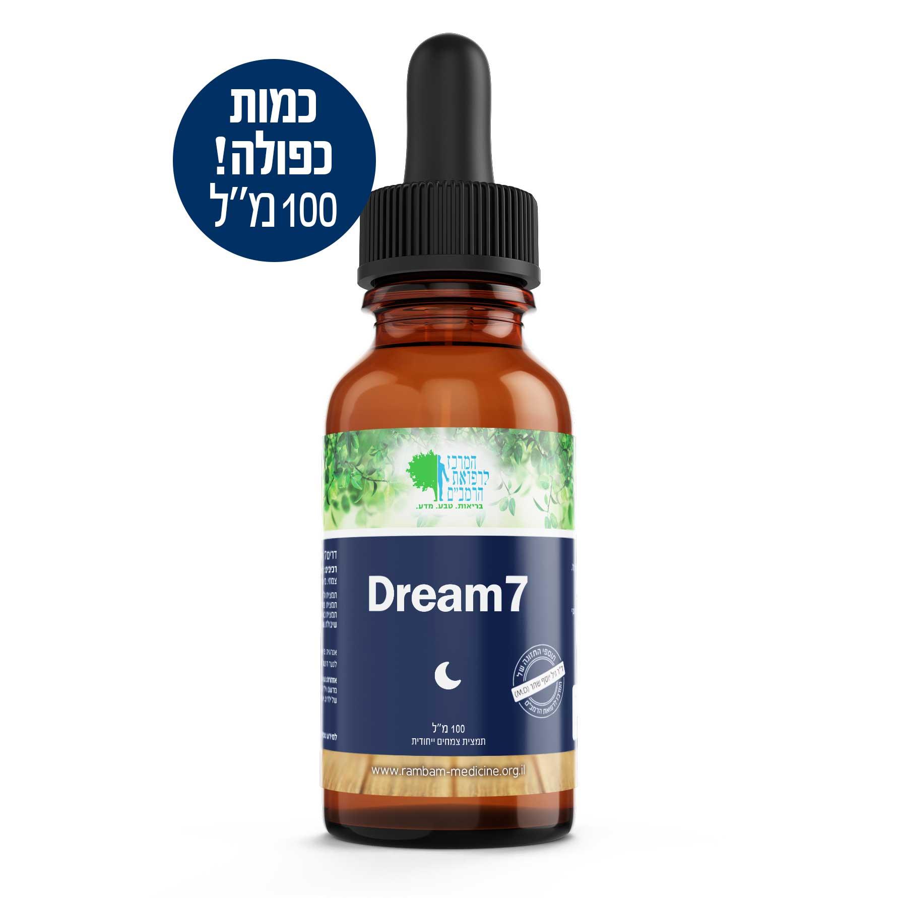 Dream- 7 - להרדם בקלות ולישון טוב יותר