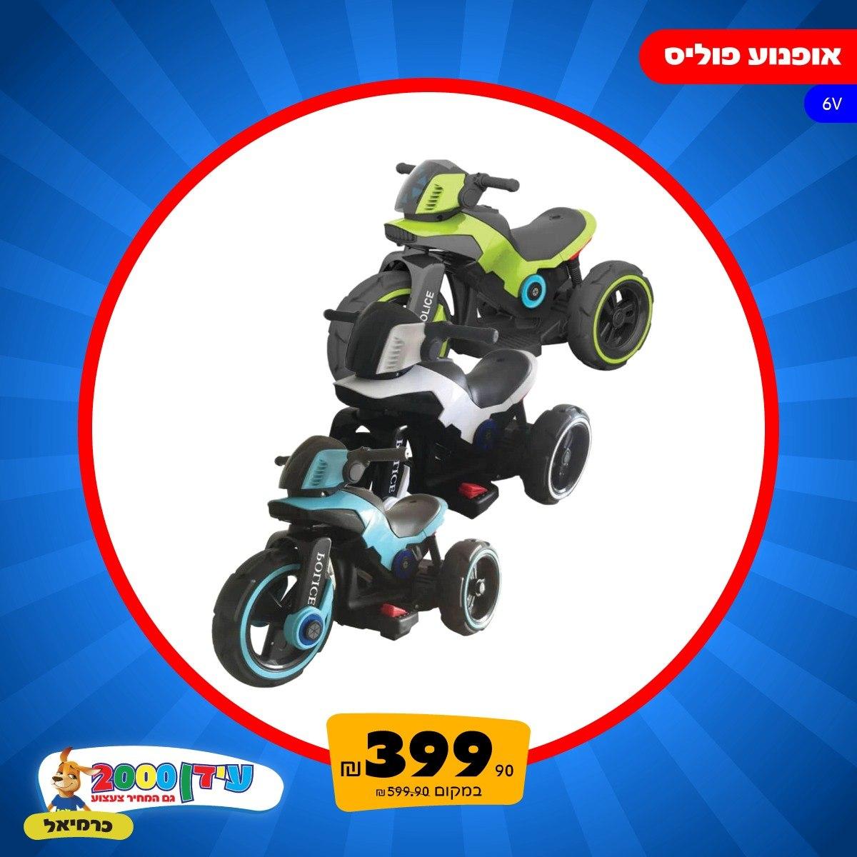 אופנוע police. 6v