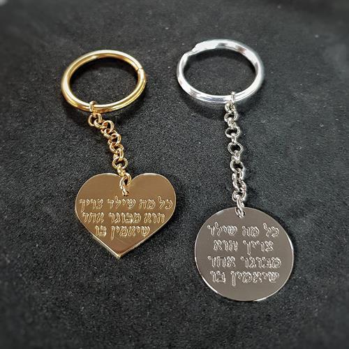 מחזיק עיגול מפתחות כסף/זהב - מתנה לגננת/מורה-חריטה בצד אחד