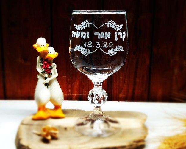 כוס יין לחופה | כוס יין מעוצבת |כוס יין קריסטל