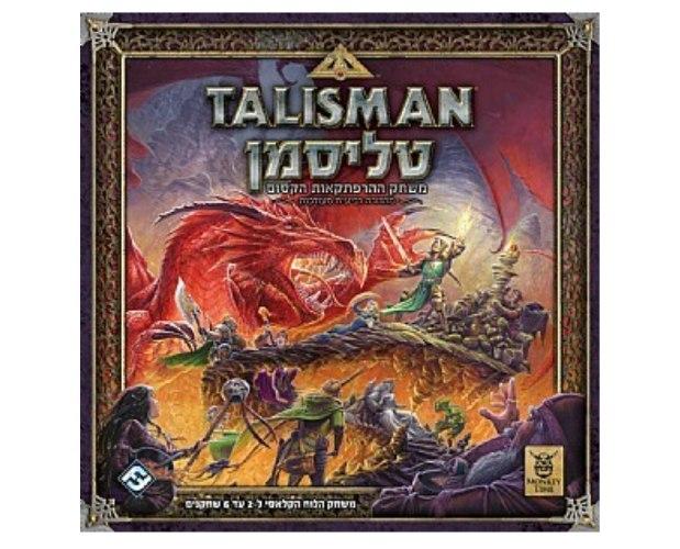 טליסמן מהדורה 4 בעברית