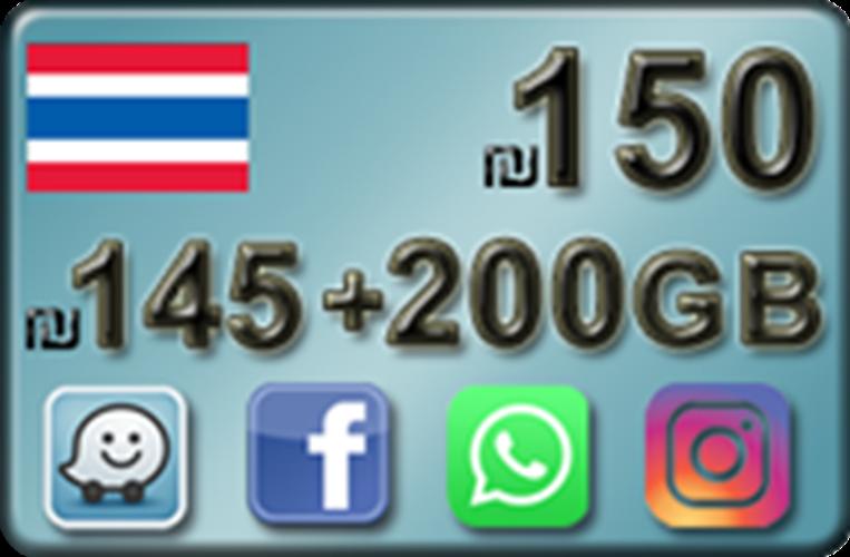 """ביגטוק 150 ש""""ח מקנה 145 ש""""ח לתאילנד + 300 ש""""ח בארץ + 200 גיגה גלישה + ללא הגבלה ברשת אורנג בלבד ₪150"""