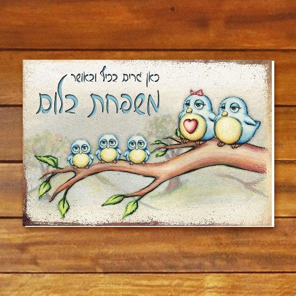 שלט כניסה לבית בעיצוב אישי - ציפורים משפחה