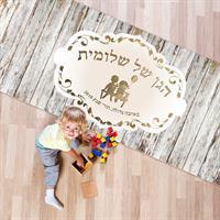 שטיח פי וי סי מתנה לגננת לסוף שנה| מתנה לצוות הגן |שטיח פי וי סי | שטיח PVC | שטיחי פי וי סי מעוצבים