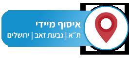 איסוף עצמי מיידי מ תל-אביב | גבעת זאב | ירושלים.