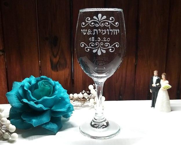 כוס יין לחופה | חריטה של עיטורים מעל ומתחת, 2 שמות, תאריך עברי ולועזי