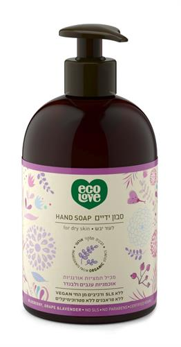 Ecolove  סבון ידיים מתמציות אורגניות אוכמניות ענבים ולבנדר 500 מל
