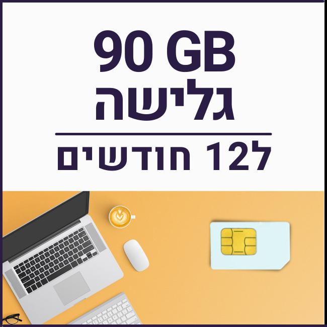 כרטיס סים דאטה לגלישה באינרנט SIM DATA 90 GB - תקף ל12 חודשים ל24 חודשים