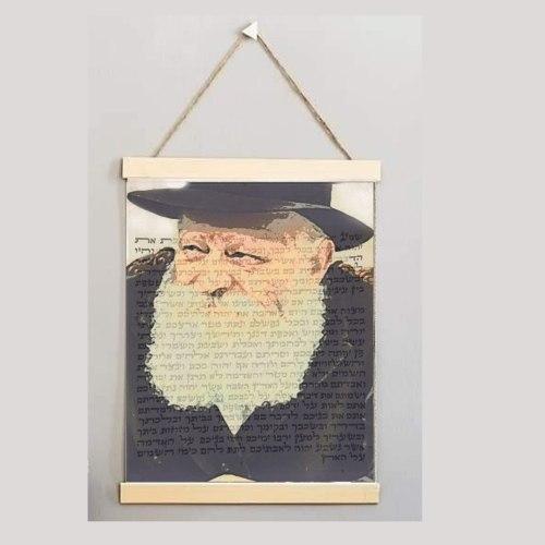 הרב קנייבסקי - קנבס קלף