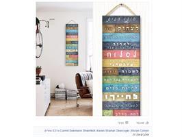 """שלט עץ """"חוקי הבית"""""""
