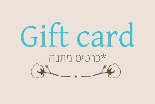 כרטיס מתנה- Gift card