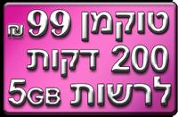 -טוקמן 99₪ מקנה 200 דקות לרשות הפלסטינית + 5GB (מותנה בהטענה או בחבילה קיימת של 50₪ ומעלה) ₪99
