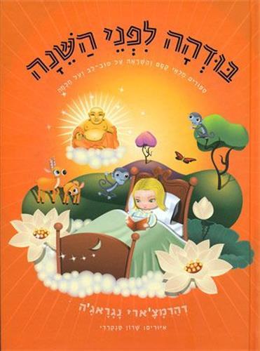 בודהה לפני השינה