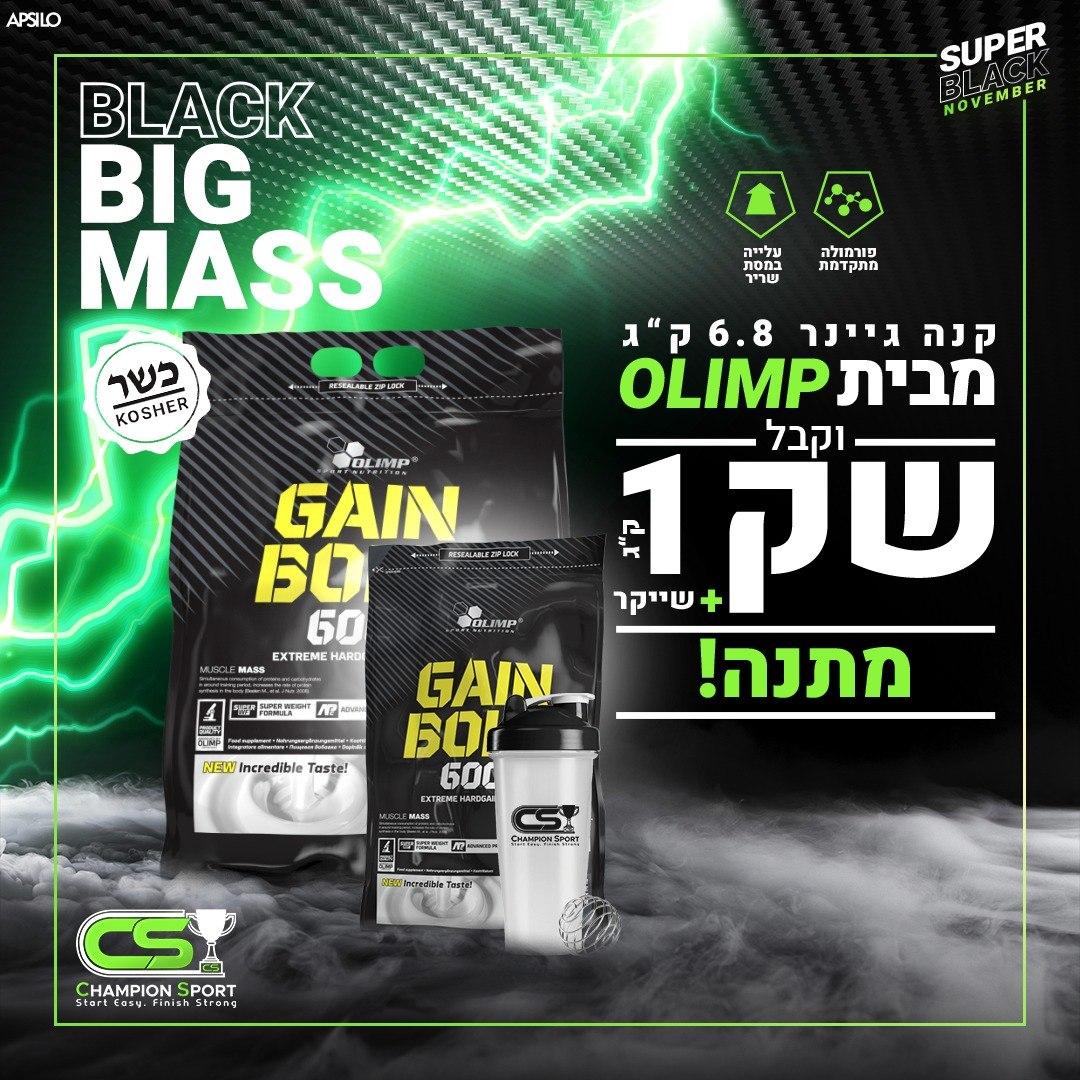 "B-DAY| אבקת גיינר אולימפ 6.8 ק""ג OLIMP GAIN BOLIC כשר +גיינר 1 קילו מתנה!"
