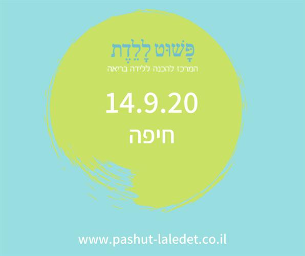 קורס הכנה ללידה 14.9.20 חיפה (חורב) בהדרכת דינה רבינוביץ