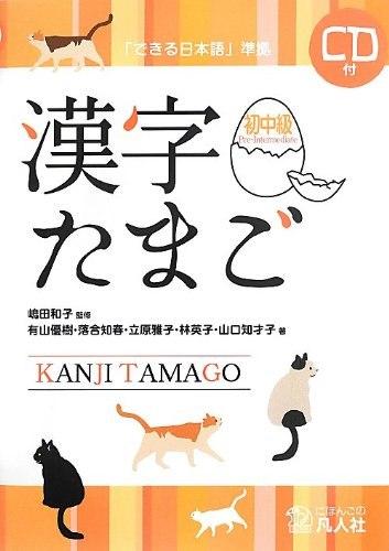 Kanji tamago shoky 2漢字たまご 初中級