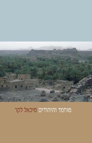 מוחמד והיהודים - ההיסטוריה של יהודי חצי האי ערב