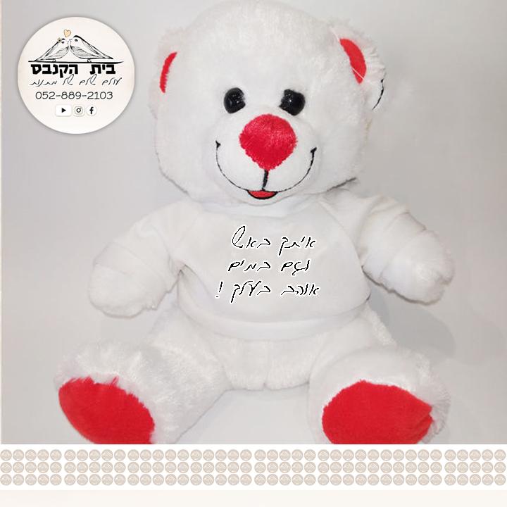 דובי פרווה אדום לבן בעיצוב אישי