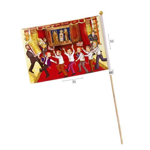דגל שמחת תורה נפתח