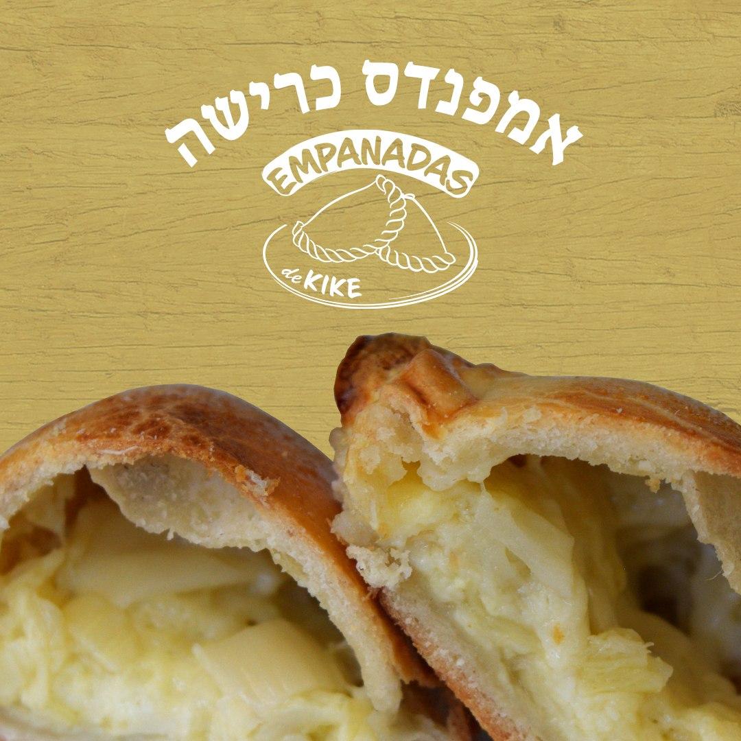מארז 10 יח' אמפנדס גבינה וכרישה