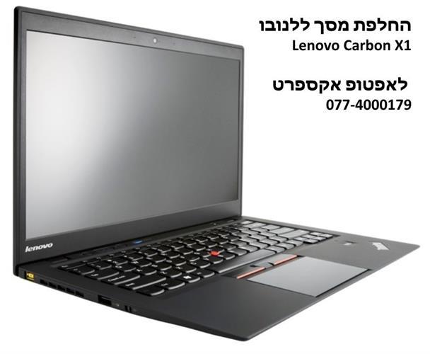 החלפת מסך למחשב נייד לנובו IBM Lenovo FRU 04X1756 04W6859 P/N 8D10A09755 HD led 14.0 WXGA
