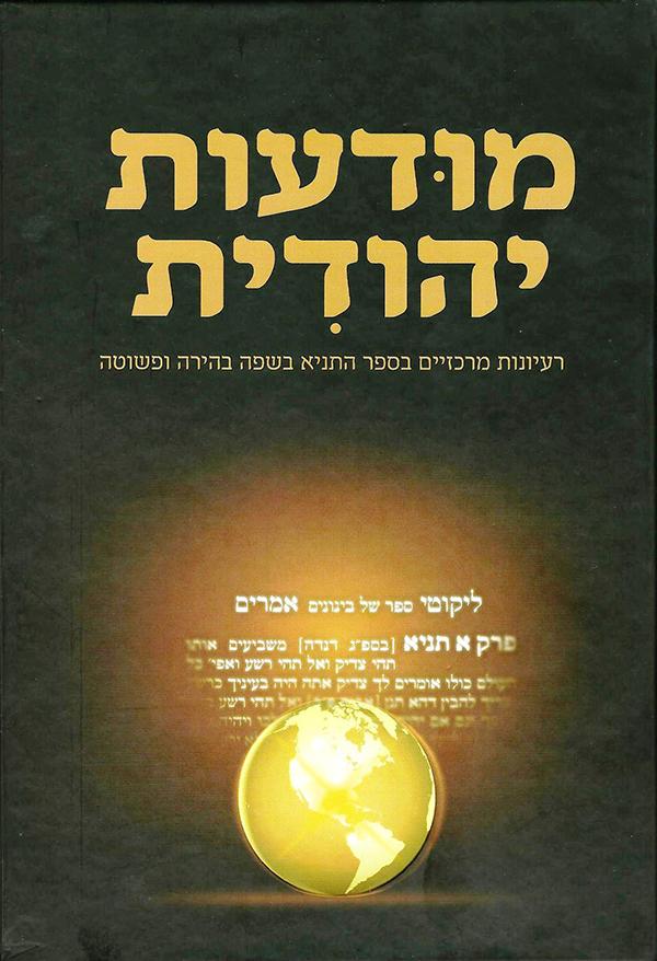 מודעות יהודית - להכיר את החלק הרוחני שבנו | נדב כהן