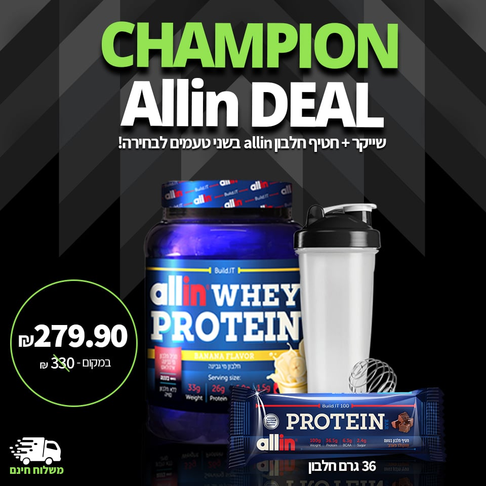 CHAMPION ALLIN DEAL|חבילת פלטינום כשרה
